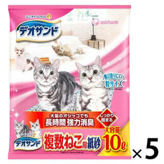 ユニチャーム(Unicharm)の送料込み★ユニチャーム デオサンド 複数ねこ用紙砂 10L×5袋(1箱)★猫砂(猫)