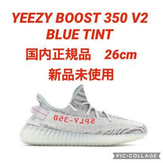 adidas - ADIDAS YEEZY BOOST 350 V2 BLUE TINT