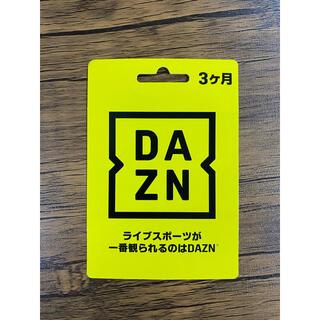 DAZN  3ヶ月視聴カード!(その他)