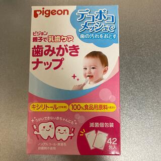 ピジョン(Pigeon)の新品未使用品 歯磨きナップ 42枚(歯ブラシ/歯みがき用品)