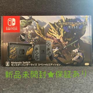 任天堂 - 新品未使用未開封★Switch 本体モンスターハンターライズ スイッチ