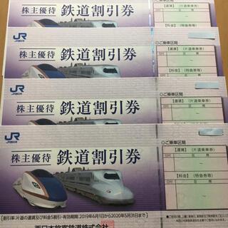 ジェイアール(JR)のJR西日本株主優待鉄道割引券4枚(鉄道乗車券)
