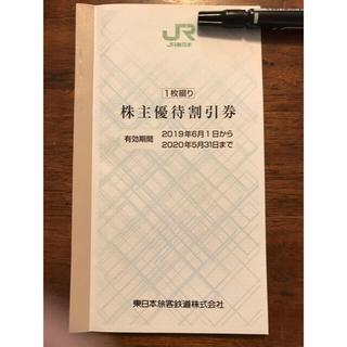 ジェイアール(JR)のJR東日本 株主優待券 1枚(鉄道乗車券)