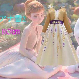 ディズニー(Disney)の☆アナと雪の女王 2   アナ風ドレス☆110㎝(ワンピース)