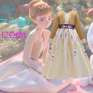 ディズニー(Disney)の☆アナと雪の女王 2   アナ風ドレス☆120㎝(ワンピース)
