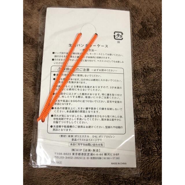 キリン(キリン)のキリン 生茶パンダ キーケース エンタメ/ホビーのコレクション(ノベルティグッズ)の商品写真