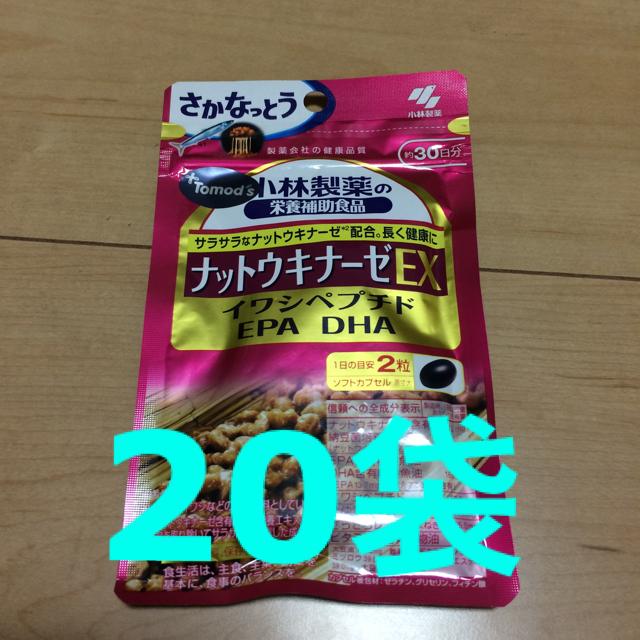 小林製薬(コバヤシセイヤク)のナットウキナーゼ EX 30日分×20袋 コスメ/美容のダイエット(ダイエット食品)の商品写真