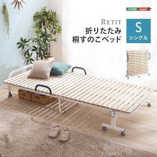 折りたたみ桐すのこベッド【RETIT-レティ-(シングル)】(すのこベッド)
