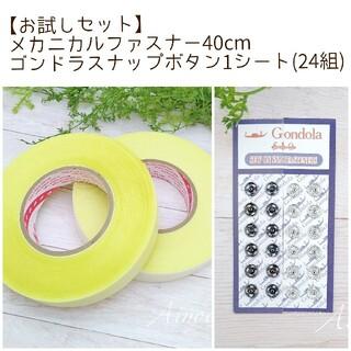【お試しセット】メカニカルファスナーとゴンドラスナップボタンのセット(各種パーツ)