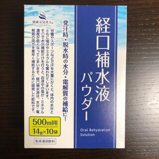 経口補水液 パウダー 熱中症対策(その他)