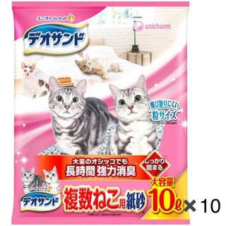ユニチャーム(Unicharm)の送料込み☆ユニチャーム デオサンド 複数ねこ用紙砂 10L×10袋(2箱)☆猫砂(猫)