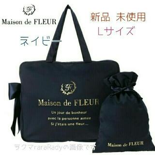 メゾンドフルール(Maison de FLEUR)の【新品】メゾンドフルール コンパクトキャリーバッグ ボストンバッグ L ネイビー(ボストンバッグ)