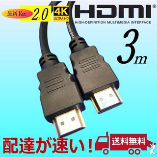3m HDMIケーブル 最新ハイスピードVer2.0 送料無料