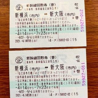 ジェイアール(JR)の新大阪指定席回数券 新大阪ー新横浜 2枚(鉄道乗車券)