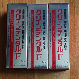 クリーンデンタルF 3本 送料無料(歯磨き粉)