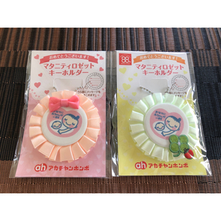 アカチャンホンポ(アカチャンホンポ)のマタニティマーク ロゼット 2つ 新品(その他)