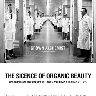 GROWN ALCHEMIST グロウン・アルケミスト  GA 最高級アメニティ