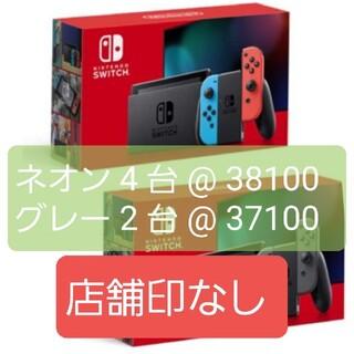 Nintendo Switch - 新品 Nintendo Switch 本体 ネオン 4台 グレー 2台