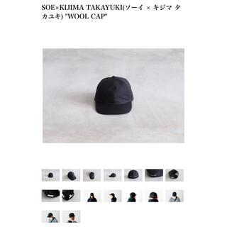 """ワンエルディーケーセレクト(1LDK SELECT)のSOE×KIJIMA TAKAYUKI """"WOOL CAP""""(キャップ)"""