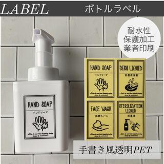 【ラスト1】ボトルラベル手書き風透明PET(キッチン小物)