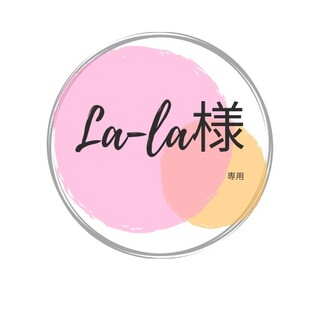 La-la様専用☆多肉植物(その他)