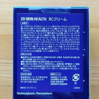 Obagi - 新品未使用 ゼオスキン RCクリーム