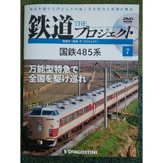 鉄道THE プロジェクト(鉄道)