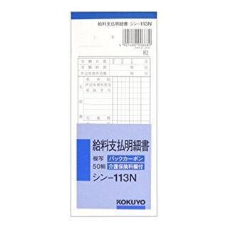 コクヨ(コクヨ)の給料支払明細書 シン-113N 1冊 /コクヨ(2冊)(オフィス用品一般)