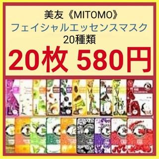 20種類20枚《日本製》美友フェイシャルエッセンスマスク