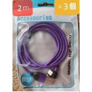 紫色☆540°光るマグネット充電ケーブル  急速   QC3.0対応 2m×3個