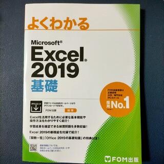 よくわかるMicrosoft Excel2019基礎(コンピュータ/IT)