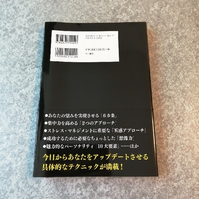 図解思考は現実化する 新版 エンタメ/ホビーの本(ビジネス/経済)の商品写真