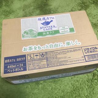 コカコーラ(コカ・コーラ)の綾鷹カフェ 抹茶ラテ 1ケース(ソフトドリンク)