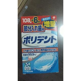 コバヤシセイヤク(小林製薬)の未使用 ☝️ポリデント(部分入れ歯用)(口臭防止/エチケット用品)