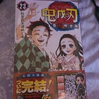 集英社 - 鬼滅の刃 フィギュア付き同梱版 23 特装版