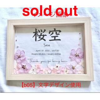 【c03】期間限定!桜☆命名書☆フラワーフォトフレーム☆プリザーブドフラワー(命名紙)