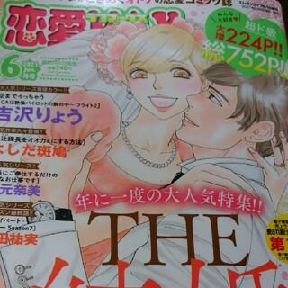 恋愛MAX2021年6月号最新号ラブマックス(女性漫画)