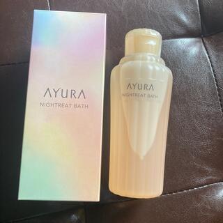 AYURA - 【AYURA】入浴剤