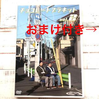 チョコレートプラネット vol.2 DVD(お笑い/バラエティ)