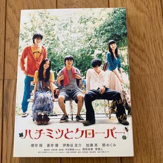 アラシ(嵐)のハチミツとクローバー(日本映画)