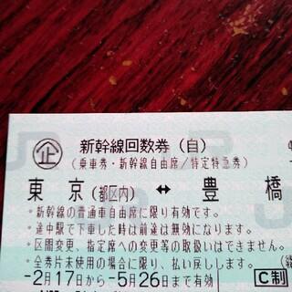 ジェイアール(JR)のまっくす様専用5/26有効期限 東京豊橋新幹線自由席回数券1枚(鉄道乗車券)