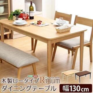 ダイニングテーブル単品(幅130cm)ナチュラルロータイプ 木製アッシュ材