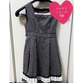 キャサリンコテージ(Catherine Cottage)の♡キャサリンコテージ♡130 女の子 ワンピース スカート ブランド レース(ワンピース)