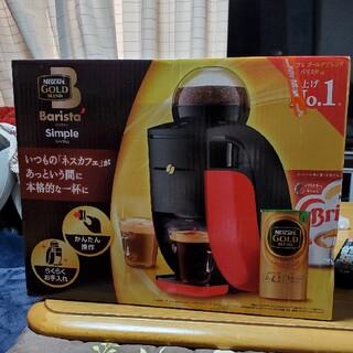 ネスレ(Nestle)の未使用 バリスタシンプル(コーヒーメーカー)