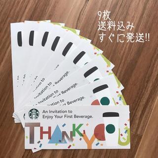 Starbucks Coffee - スタバ ドリンクチケット 9枚