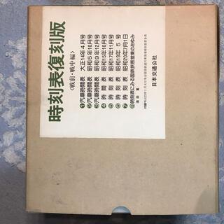 時刻表復刻版 (戦前・戦中編)昭和53年 柳井乃武夫 日本交通公社出版(鉄道)