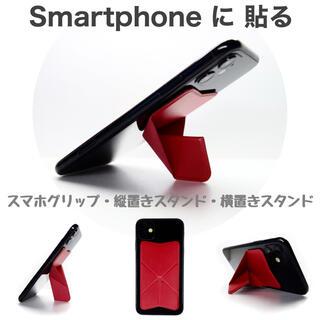 スマホに貼る iPhone Android スマホスタンド スマホグリップ 赤