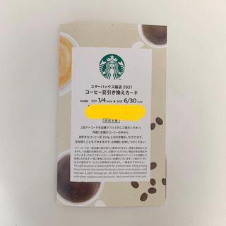 スターバックスコーヒー(Starbucks Coffee)のスタバ福袋 コーヒー豆引き換えチケット(フード/ドリンク券)