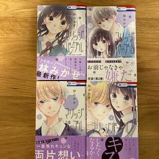 ハクセンシャ(白泉社)のマリッジパープル 1〜4(少女漫画)