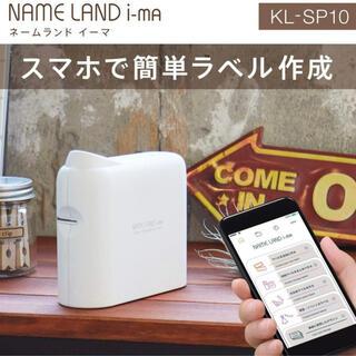 CASIO - 【新品】カシオ ラベルライター/ネームランド i-ma KL-SP10